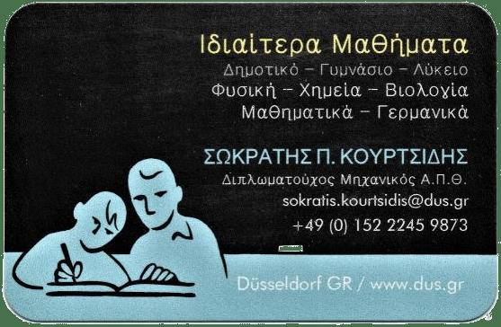 Ιδιαίτερα μαθήματα Ντίσελντορφ
